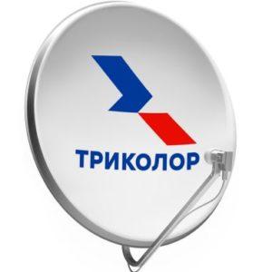Установка спутникового телевидения Триколор